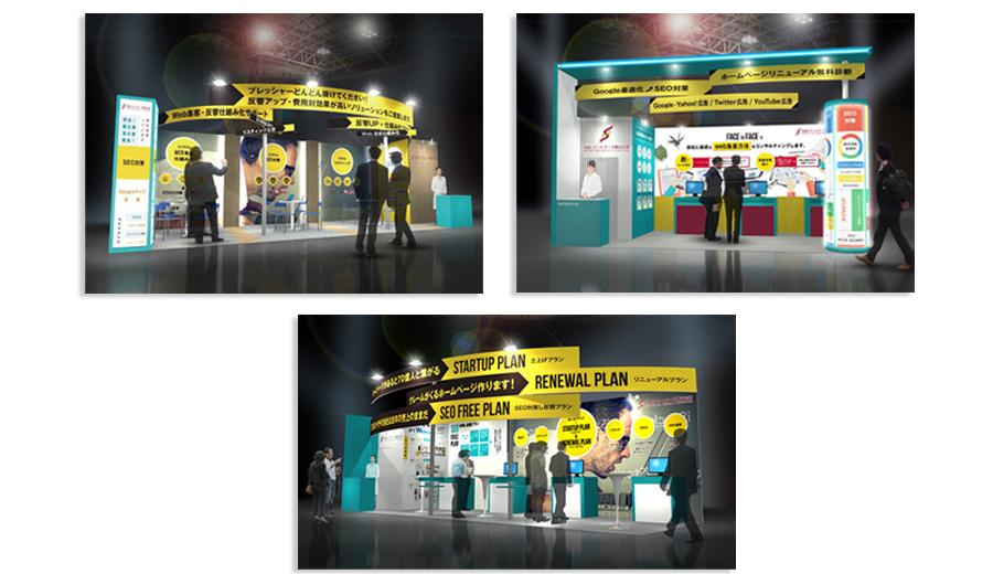 第5回 Japan IT Week 関西、Web&デジタル マーケティング EXPOに出展いたします